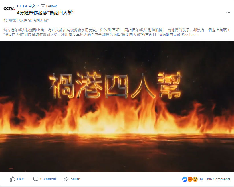 """央视在脸书的官方帐号发布影片,起底""""祸港四人帮""""。(央视脸书截图)"""
