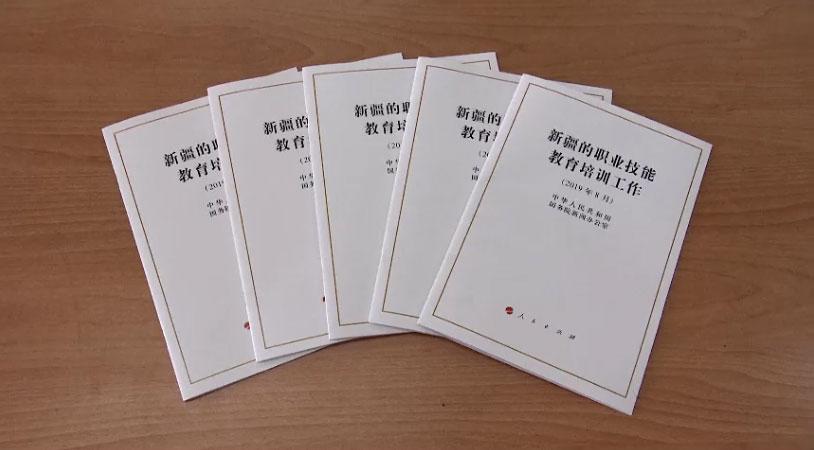 2019年8月16日,中国国务院新闻办再发表另一份《新疆的职业技能教育培训工作》白皮书。(视频塔图/路透社)