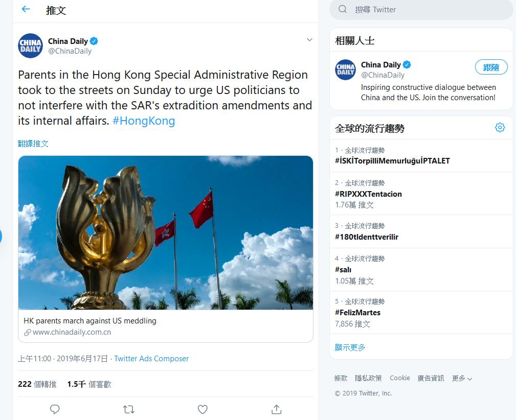 中國日報推特截圖。(記者喬龍提供)