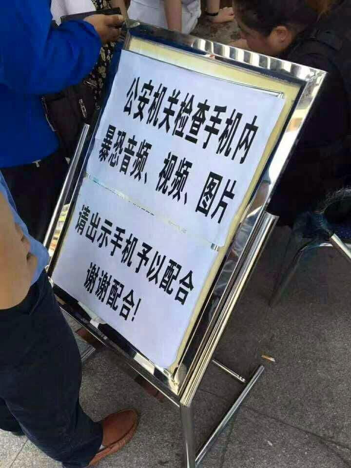 新疆一边防口岸竖立警示牌,检查过境旅客手机。(哈萨克人提供/记者乔龙)