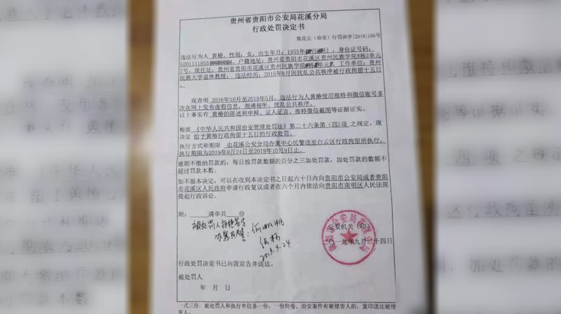 贵阳市警方发出的行政处罚决定通知书。(当事人提供/记者乔龙)