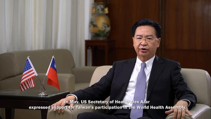 台湾的外交部长吴钊燮向研讨会提交的预先录制的视频 (视频截图/GTI)