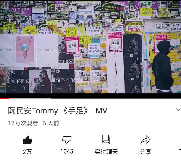 香港抗争新歌《手足》的 部分制作人遭当局逮捕