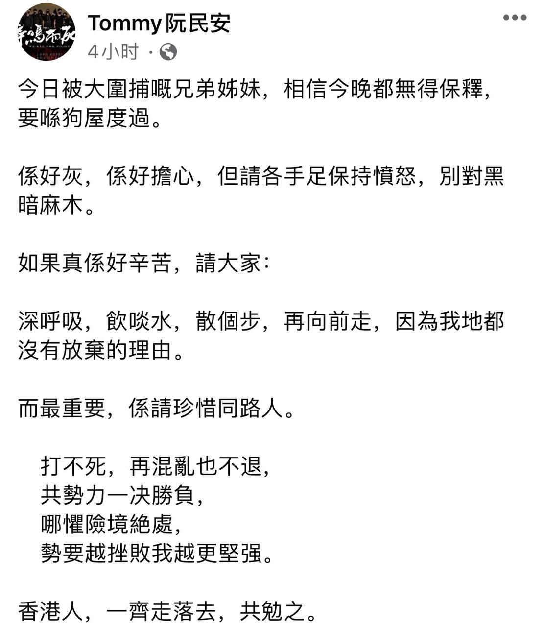 2021年1月6日,阮民安在脸书上对香港警方大逮捕事件的回应中,引用了《手足》的歌词。(来自阮民安脸书)