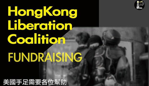 五名港人在美成立新組織 遊說及支援香港流亡者
