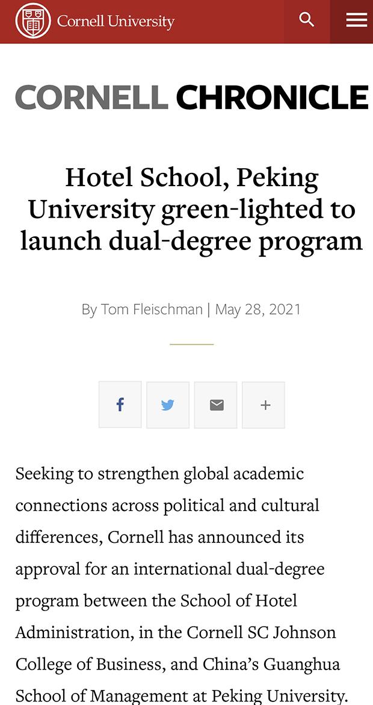 2021年5月28日,康奈尔大学官网发布的关于批准该校酒店管理学院与北大光华管理学院双学位合作项目的新闻稿。(来自康奈尔大学官网)