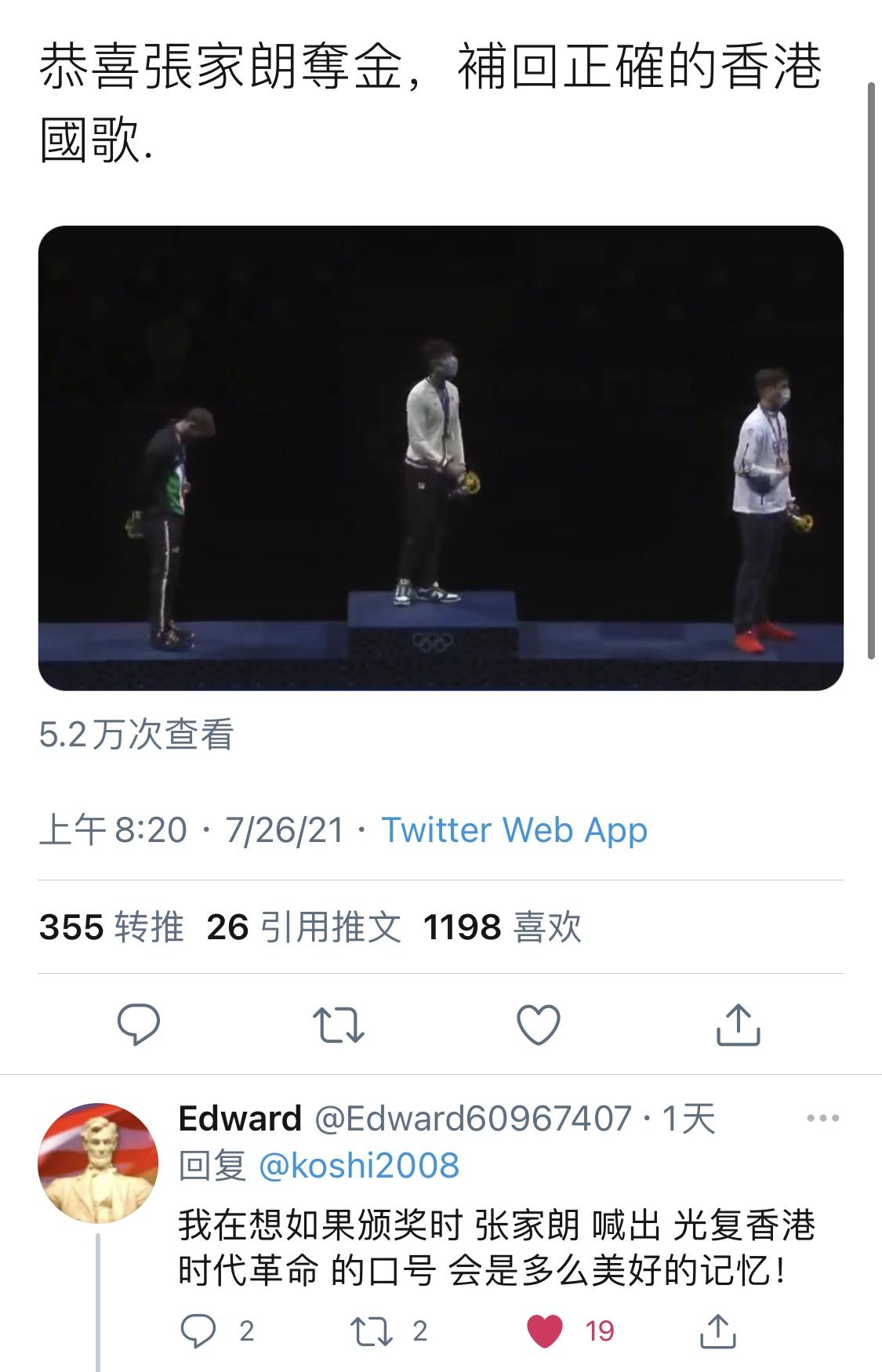 """网友""""koshi2008""""在推特上发布的视频,将张家朗夺冠现场的中国国歌声改成了进行曲版《愿荣光归香港》,获得5.2万次观看及网友热议。(来自推特)"""