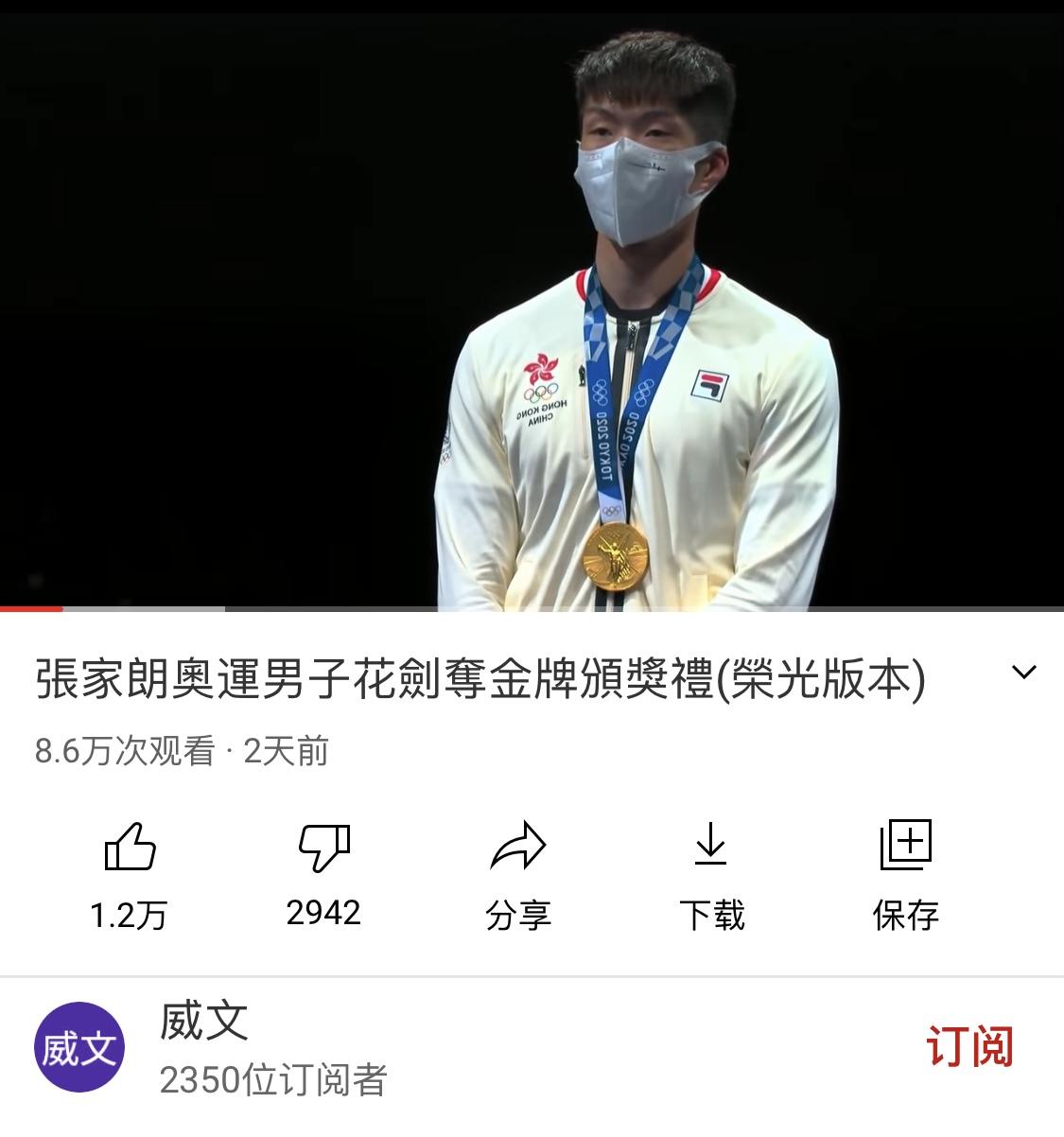 """油管播主""""威文""""在推特上发布的视频,将张家朗夺冠现场的中国国歌声改成了《愿荣光归香港》旋律,获得8.6万次观看。"""