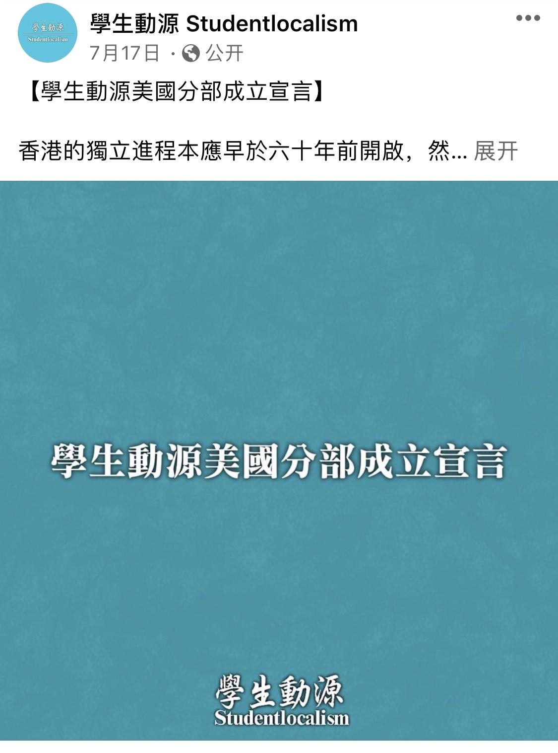 """学生动源在脸书上发布的美国分部成立宣言(来源:""""学生动源""""脸书)"""