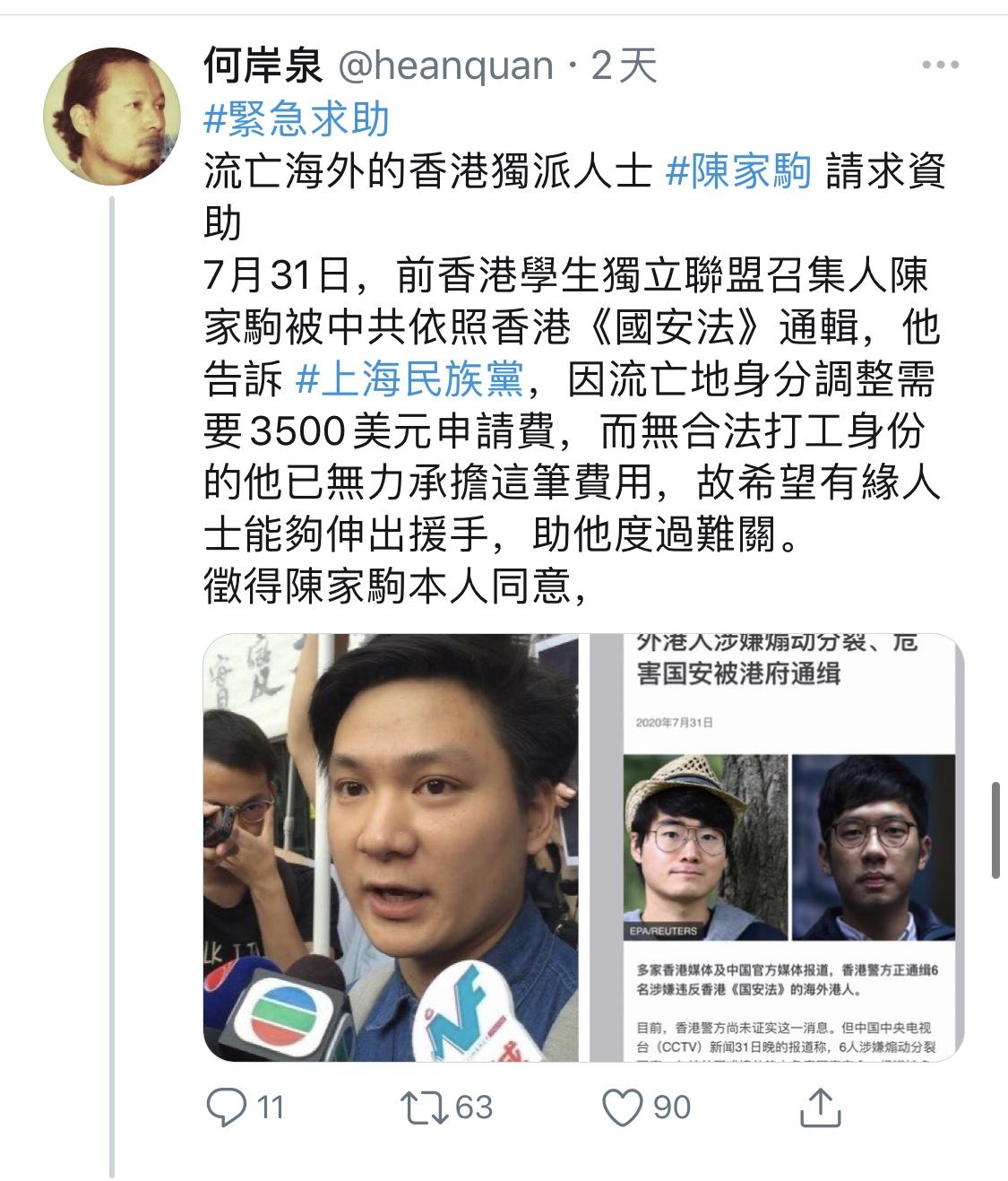 """何岸泉在2020年11月26日幫助陳家駒進行衆籌。(來自何岸泉""""推特"""")"""
