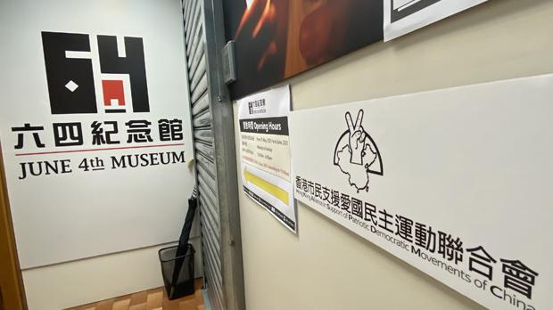 """香港支联会的""""六四纪念馆""""在六四32周年前重开三天就被暂时关闭 (邓颖韬摄)"""