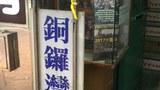 香港铜锣湾书店。(忻霖摄影)