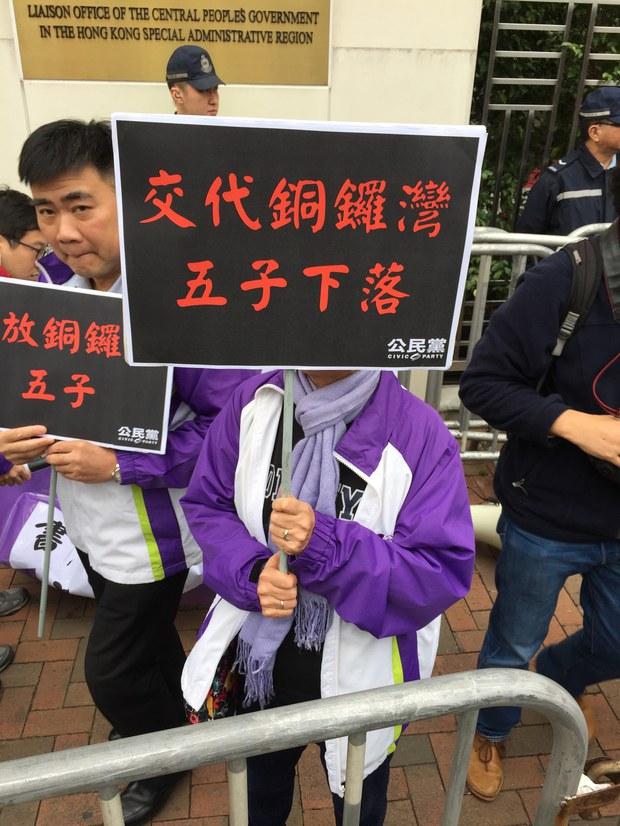 香港市民举行游行要求释放铜锣湾书店五子。(忻霖摄影)
