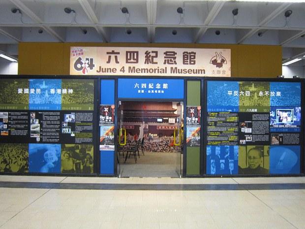 800px-June_4_Memorial_Museum_in_CityU.JPG