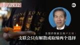 全國僑聯揚言支聯會只可解散或取締    代北京傳話?