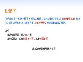 图片:维权律师谢燕益的和讯博客遭屏蔽(网页照)