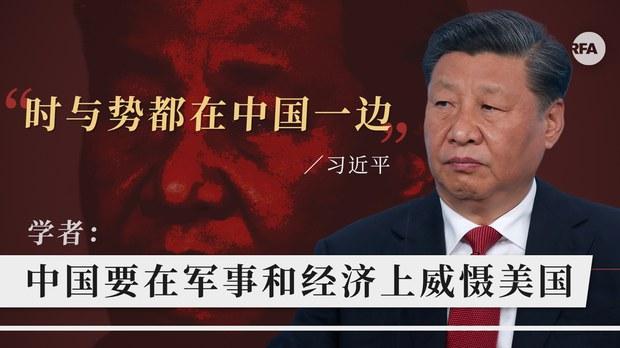 """习近平评估国际形势 : """"时与势在中国一边"""""""