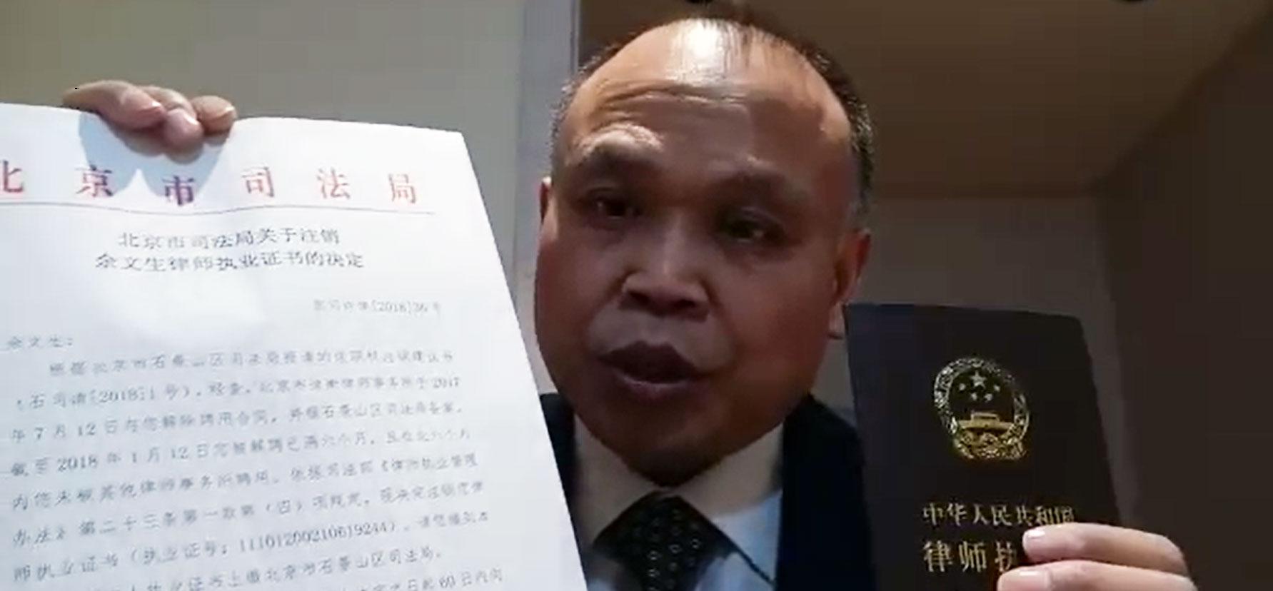 资料图片:2018年1月16日,北京维权律师余文生展示北京司法局的吊销执业资格通知书。(余文生独家提供)