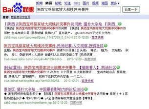 图片: 百度搜索引擎找到的帖子大部分无法打开。 (记者乔龙网络截图)