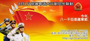 图片:8月1日保护粤语大行动同步联动的宣传画。(网民制作上载/丁小)