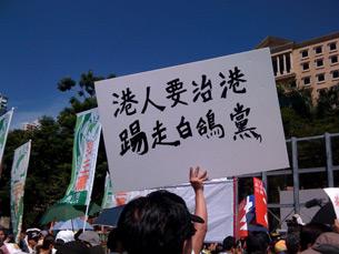 图片:民主党因支持政改方案在今年七一大游行中遭许多批评(心语摄)