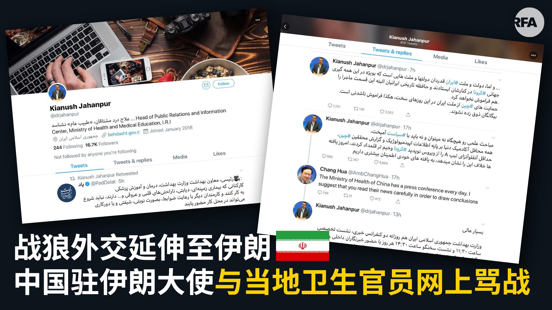 �Z�h普��的言��S即惹来中���v伊朗大使常�A的警告,�p方的�W上�R战一�|即�l。(RFA)