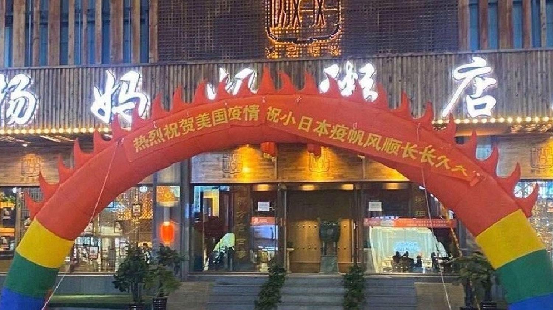 """中国沈阳一间名为""""杨妈妈粥店""""的商家门口挂出了庆贺美国、日本爆发疫情的横额,招致民间舆论反弹。(推特图片)"""