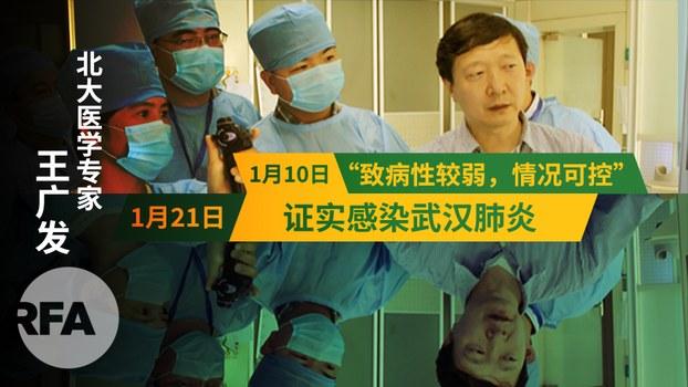 北大医学专家视察武汉后感染肺炎