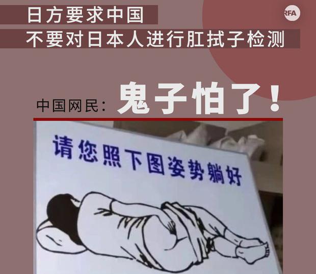 """日本要求中国不要对日本人进行""""肛拭子""""检测(自由亚洲电台制图)"""
