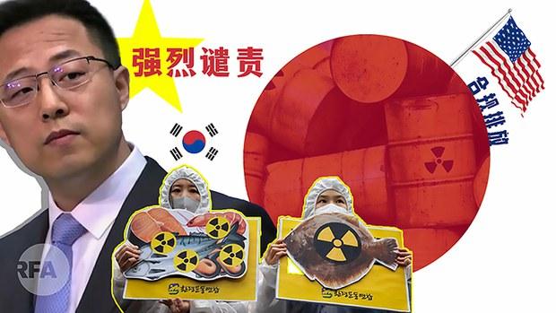 日本決定將福島核廢水排海  中韓臺不滿