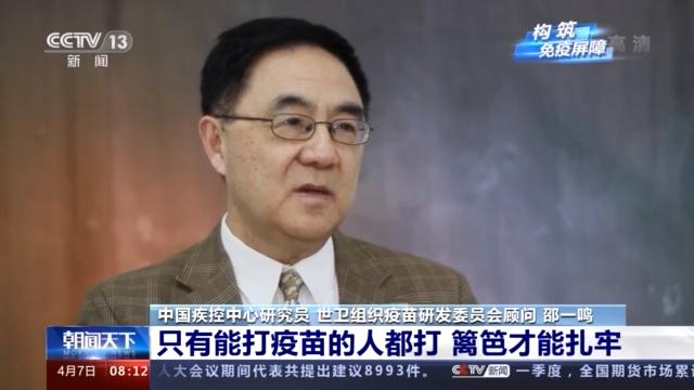 中国疾控中心研究员、世界卫生组织疫苗研发委员会顾问邵一鸣。(视频截图)
