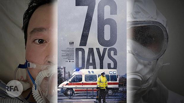 记录武汉封城期间的生离死别   《76天》北美上映(photo:RFA)