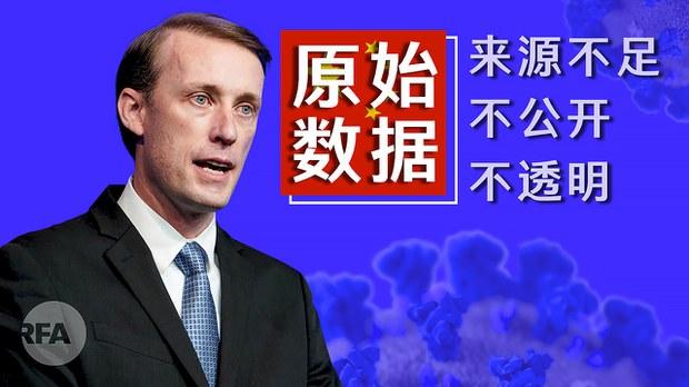 博明:中國試圖掩蓋新冠疫情
