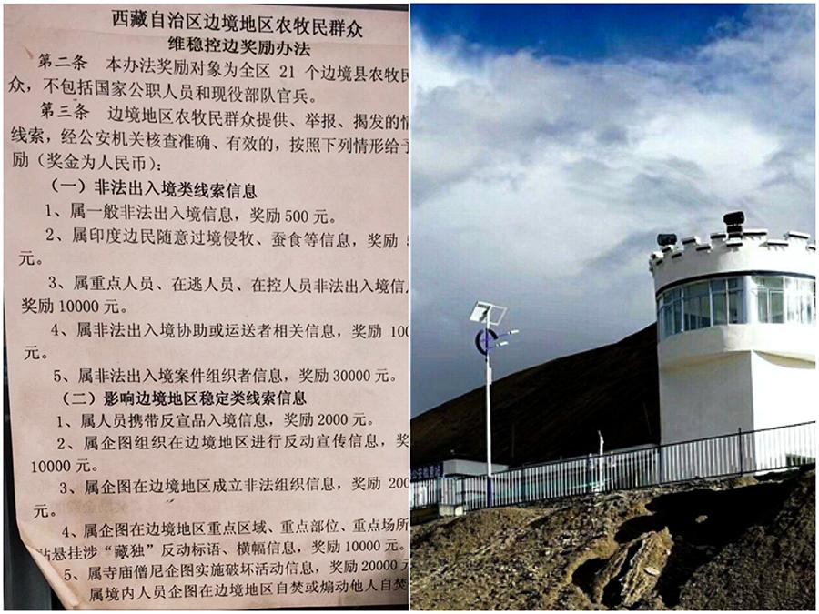 中國當局在西藏邊境區設定舉報獎金標準(左)及戒備森嚴的西藏阿里邊境檢查站(右)(受訪人獨家提供)