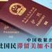 中国以防疫为由限制国民出入境    学者相信为美中脱钩做准备