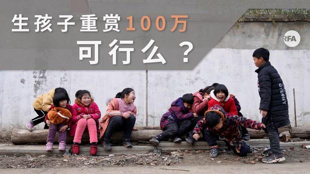 中國生育率將降至全球最低 中國學者倡生小孩重賞百萬