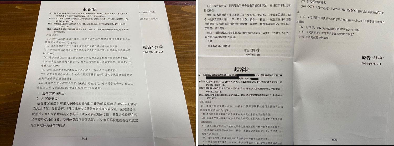 2020年8月12日, 张海把起诉状寄往湖北省高级法院 (张海提供)