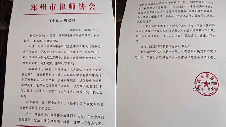 刘莹莹发布排队领骨灰照,被郑州市律师协会警告处分。(推特图片)