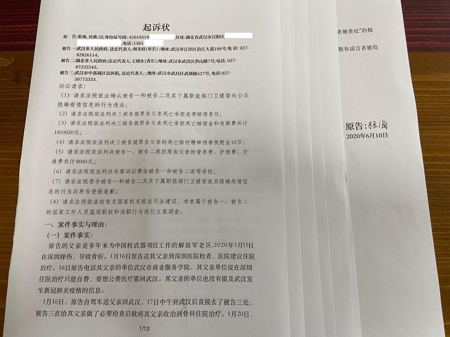 武汉一名新冠肺炎受害者家属上月对当局提出起诉,要求赔偿约两百万元人民币。(推特图片)