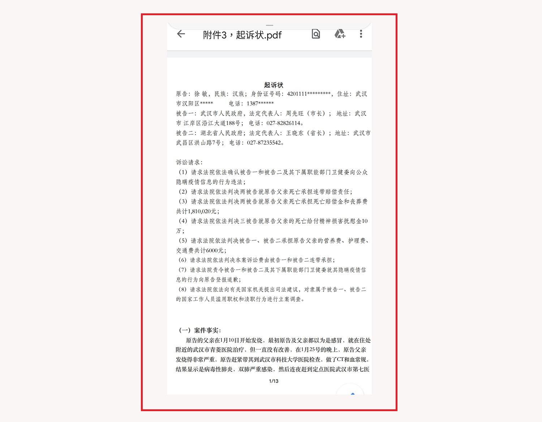 2020年7月20日,徐敏向武汉市中级人民法院提交起诉状,为父亲病逝向政府索赔。(杨占青独家提供)