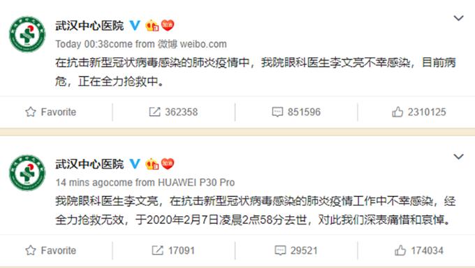 李文亮所在的武汉中心医院在北京时间7日凌晨发的两个微博。