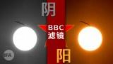 "BBC被批用""阴间滤镜""渲染武汉气氛"