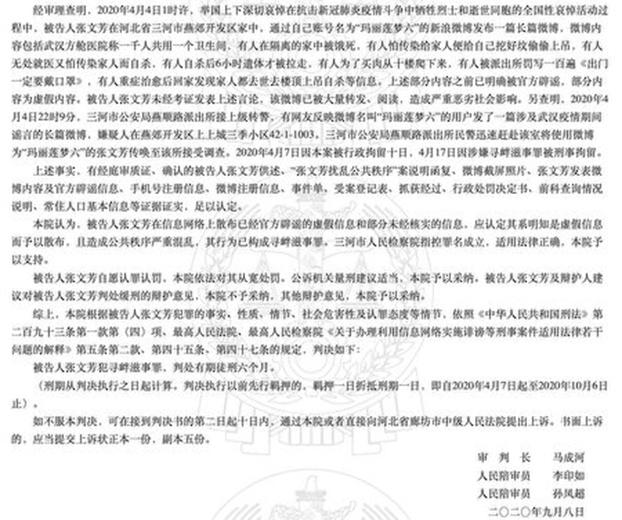 张文芳的判决书。(推特截图)