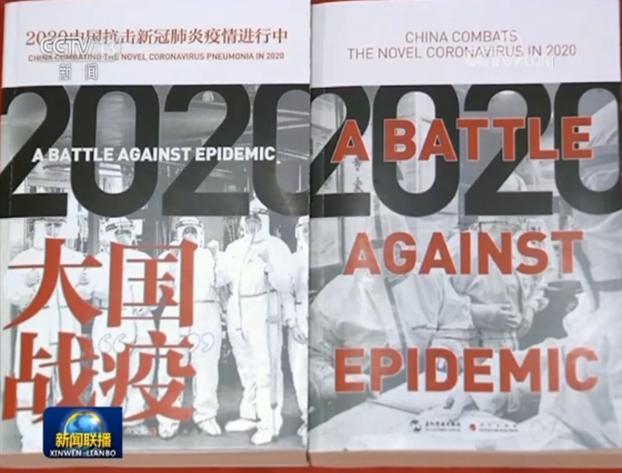 """中共近日出版了《大国战""""疫""""》一书。(视频截图)"""
