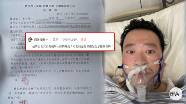 李文亮遭训诫周年 大外宣再发动攻势卸责