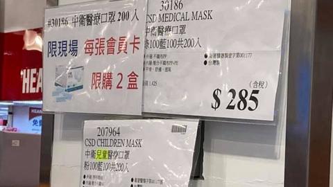 台湾大卖场限制会员限购三盒口罩。(读者提供)