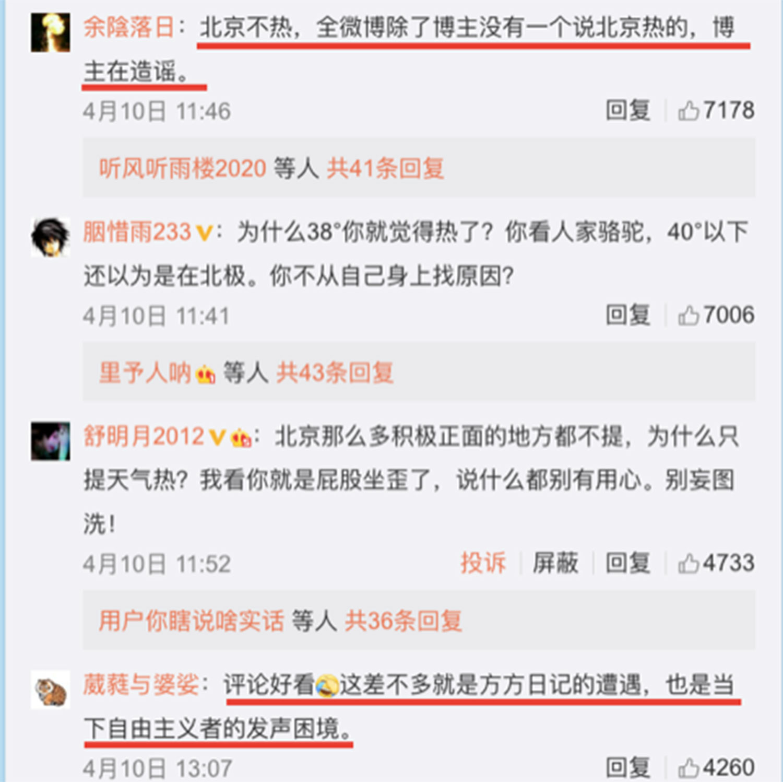 """""""荣大一姐""""北京有点热文章,网民笔战更吸睛。(截图自微博)"""