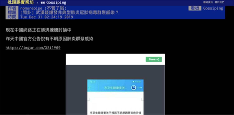 PTT文章披露李文亮医师同学群吹哨文。(截图自PTT)
