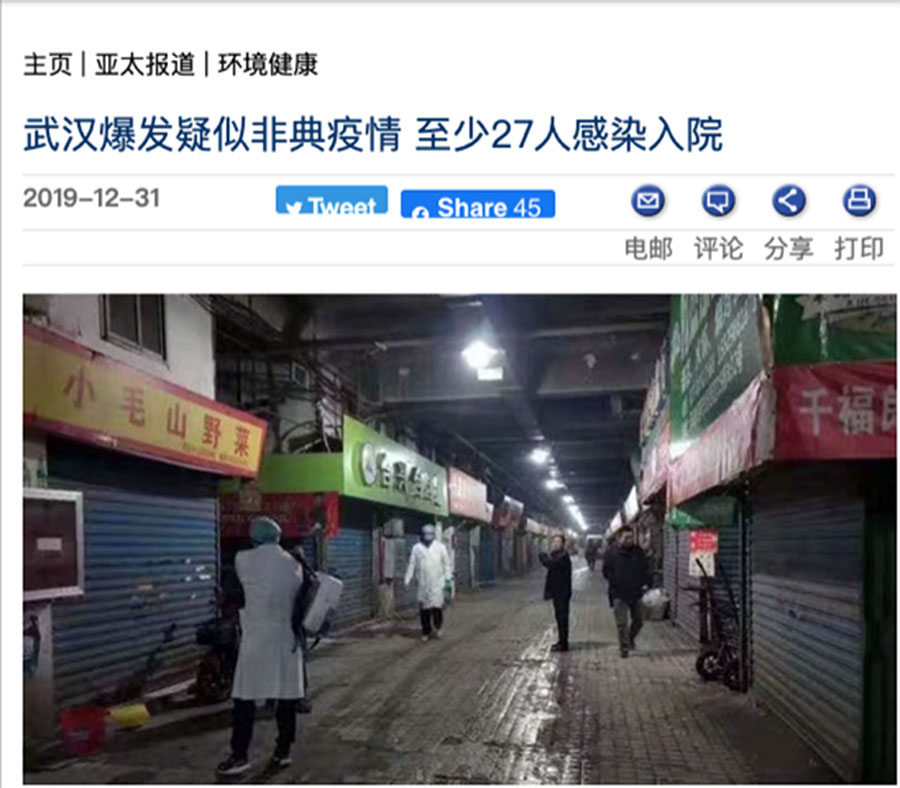 自由亚洲电台在12月31日报导武汉爆发疑似非典疫情。(截图自PTT)