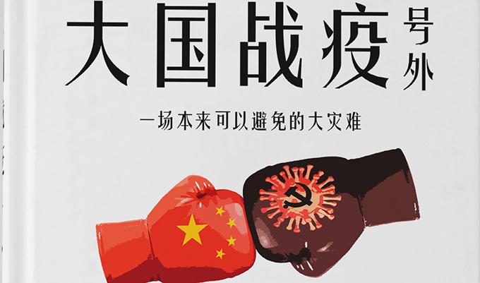 研究报告《大国战疫 号外》封面截图(公民力量)